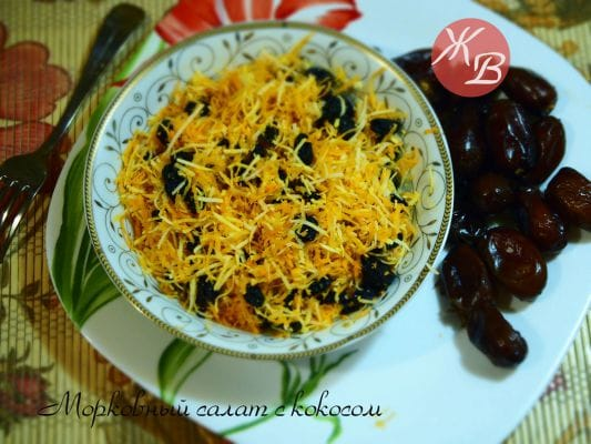 Morkovnii-salat-s-kokosom-foto