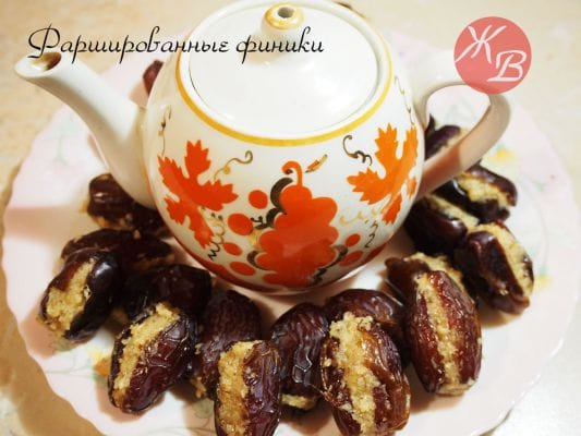 Farshirovannie-finiki-recept-foto