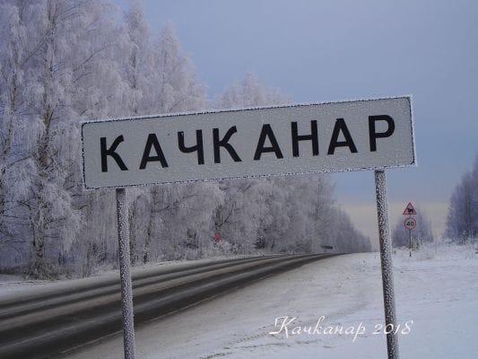 Kachkanar-2018