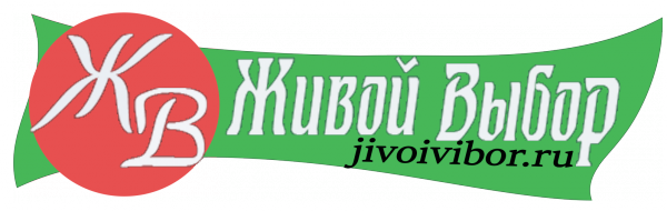 Jivoi-vibor-logo-glavnoe