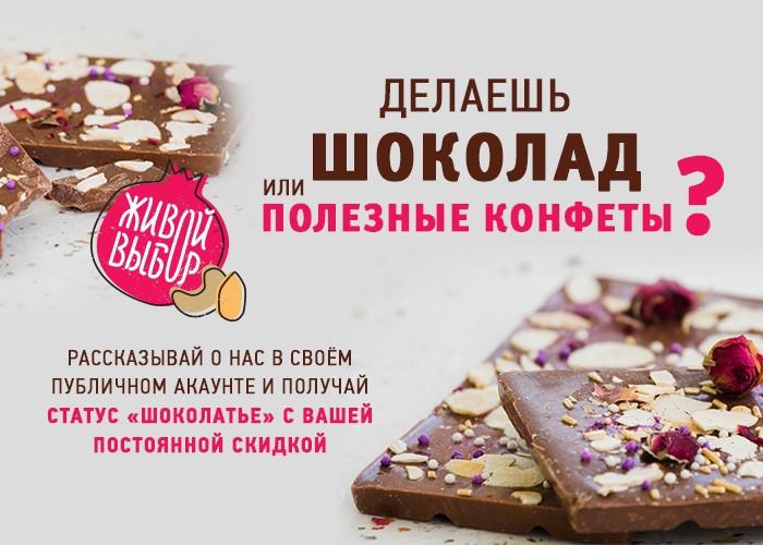 Шоколатье стать партнером Живой выбор